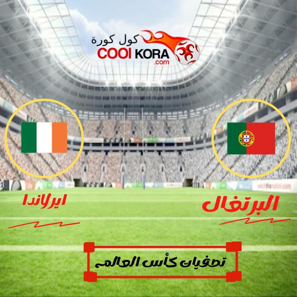 كول كورة مباراة البرتغال أمام قطر مباراة ودية cool kora