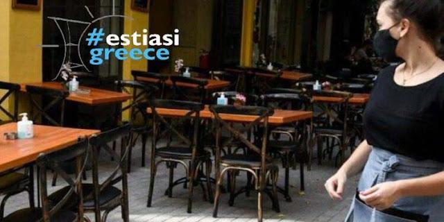 Επιστολή προς τον υφυπουργό Πολιτικής προστασίας Νίκο Χαρδαλιά για τα νέα μέτρα που αφορούν την εστίαση, μετά από την αύξηση των κρουσμάτων covid-19, απέστειλε η estiasi greece.