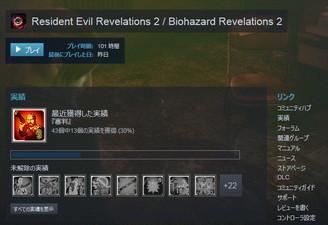 2 リベレーションズ バイオ 評価 ハザード