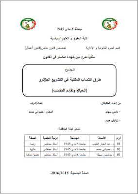 مذكرة ماستر: طرق اكتساب الملكية في التشريع الجزائري (الحيازة وتقادم المكسب) PDF