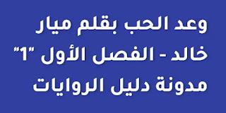 رواية وعد الحب الفصل الأول بقلم ميار خالد