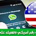تطبيق Jingo للحصول على رقم أمريكي و يعمل على واتساب