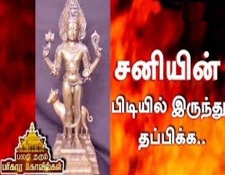 Palanatharum Parihara Kovilgal 26-06-2017 Puthuyugam Tv
