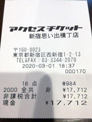 アクセスチケット 新宿思い出横丁店 2020/3/1 のレシート