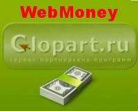 http://www.iozarabotke.ru/2016/06/kak-vyvesti-dengi-s-glopart-na-webmoney.html