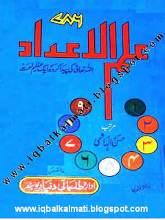 Ilm-ul-Adad (Numerology) book Free Download