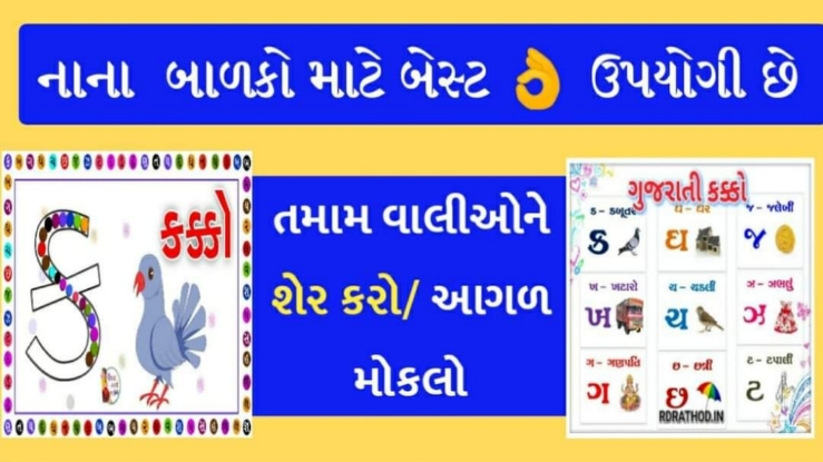 Kids All In One Gujarati App Free Study From For Students