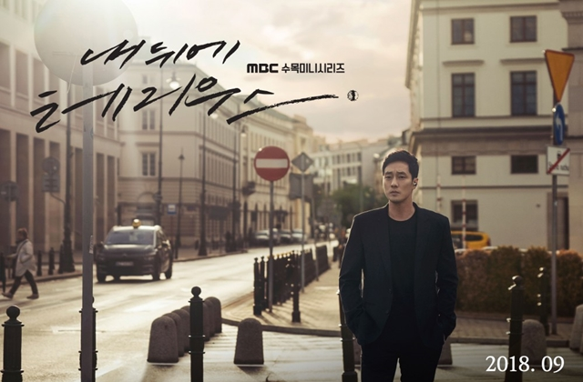 Terius Behind Me Drama Korea
