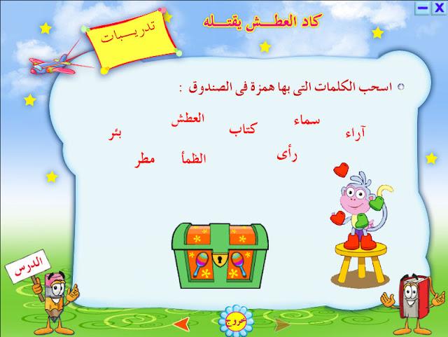 الأسطوانة النادرة في تعلم اللغة العربية روعة مفيدة ومجانية 55