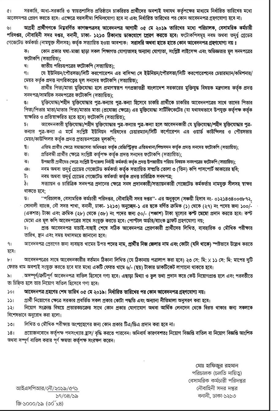 Bangladesh Navy Civilian Job Circular 2019