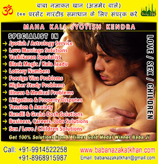 Love Sex Children Solutions ludhiana punjab india