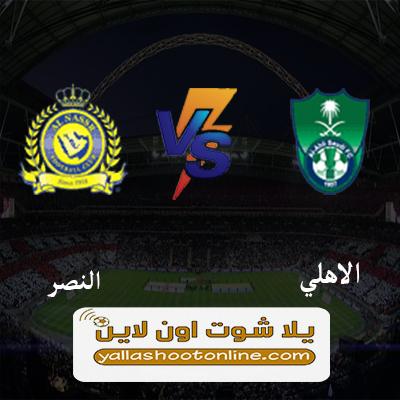 مباراة الاهلي السعودي والنصر اليوم