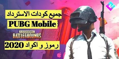 جميع كودات الاسترداد لبابجي 2021 PUBG Mobile