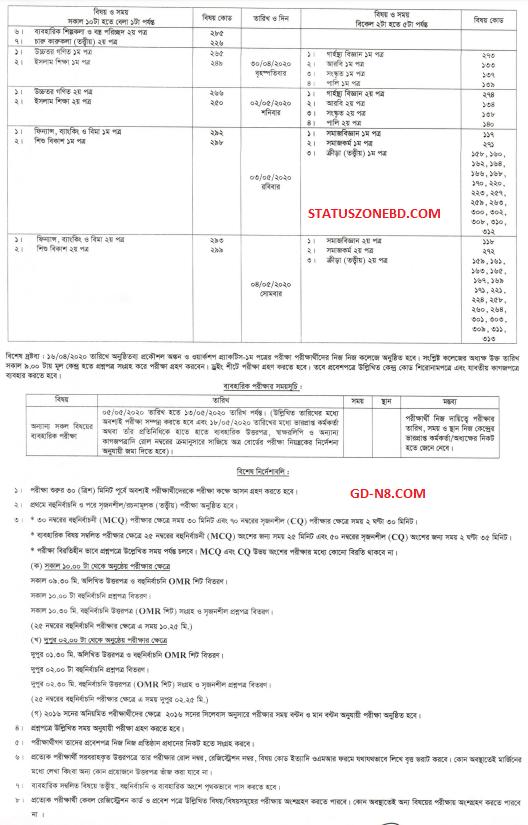 hsc routine 2020, hsc new routine 2020, hsc exam routine 2020, hsc routine pdf, hsc result 2020, hsc exam routine 2020 pdf download, hsc 2020 pdf,