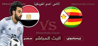 مشاهدة مباراة مصر وزيمبابوي بث مباشر اليوم 21-06-2019 كأس الأمم الأفريقية