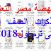 """كل مذكرات الصف السادس الإبتدائى ترم أول2018 عربى ولغات """" مشاركة واحدة حصرية"""