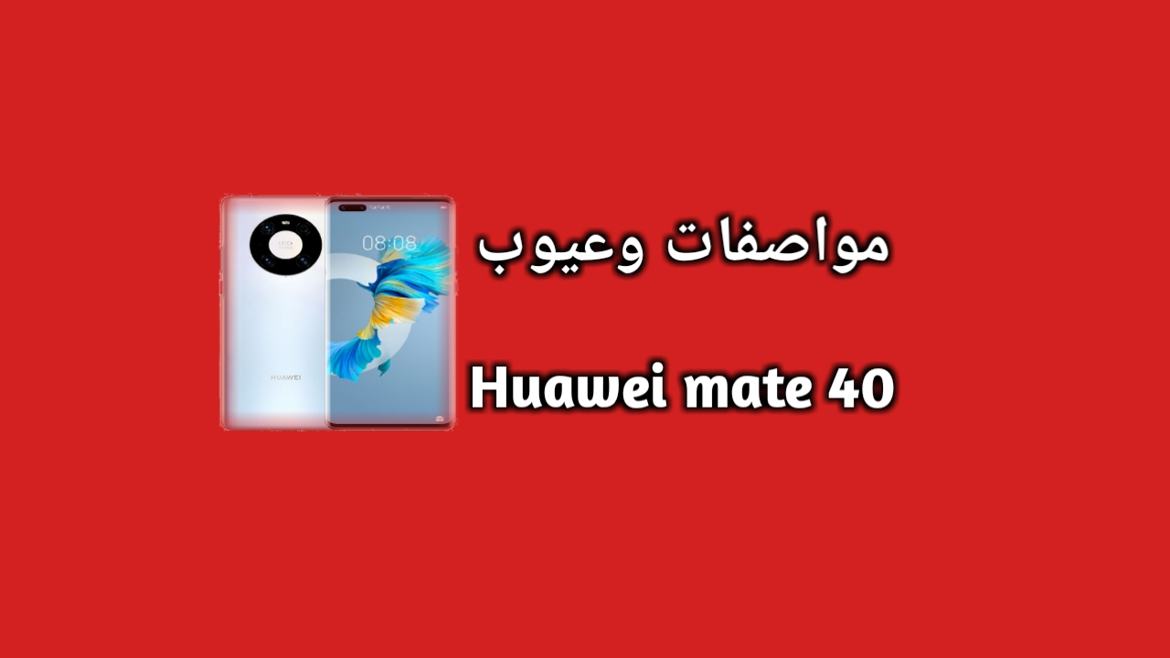 سعر و مواصفات Huawei Mate 40  - مميزات و عيوب هواوي ميت 40