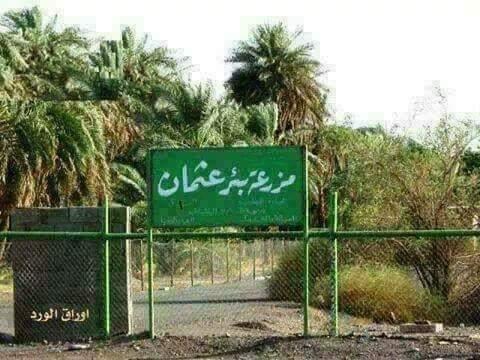 هل تعلم ان عثمان بن عفان يملك فندق وحساب بنكي في السعودية