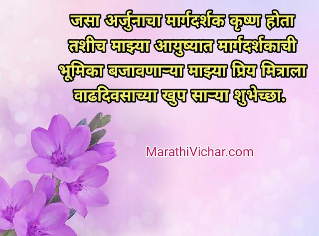 birthday status for best friend in marathi