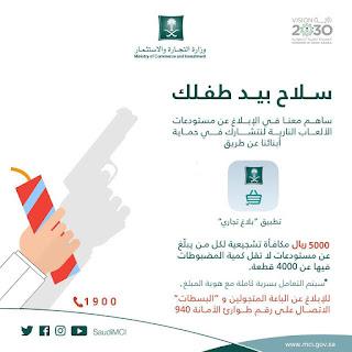 بيان وزارة التجارة والاستثمار