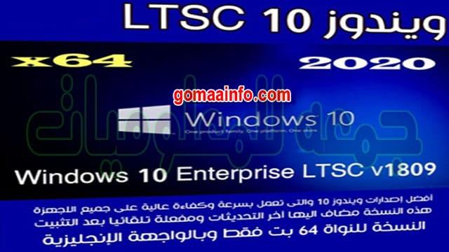 تحميل ويندوز 10 | Windows 10 Enterprise LTSC v1809 x64 | مارس 2020