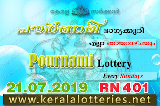 "Keralalotteries.net, ""kerala lottery result 21 7 2019 pournami RN 401"" 21st July 2019 Result, kerala lottery, kl result, yesterday lottery results, lotteries results, keralalotteries, kerala lottery, keralalotteryresult, kerala lottery result, kerala lottery result live, kerala lottery today, kerala lottery result today, kerala lottery results today, today kerala lottery result,21 7 2019, 21.7.2019, kerala lottery result 21-7-2019, pournami lottery results, kerala lottery result today pournami, pournami lottery result, kerala lottery result pournami today, kerala lottery pournami today result, pournami kerala lottery result, pournami lottery RN 401 results 21-7-2019, pournami lottery RN 401, live pournami lottery RN-401, pournami lottery, 21/07/2019 kerala lottery today result pournami, pournami lottery RN-401 21/7/2019, today pournami lottery result, pournami lottery today result, pournami lottery results today, today kerala lottery result pournami, kerala lottery results today pournami, pournami lottery today, today lottery result pournami, pournami lottery result today, kerala lottery result live, kerala lottery bumper result, kerala lottery result yesterday, kerala lottery result today, kerala online lottery results, kerala lottery draw, kerala lottery results, kerala state lottery today, kerala lottare, kerala lottery result, lottery today, kerala lottery today draw result,"