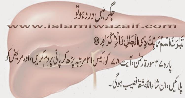 jigar mein dard ka ilaj in urdu