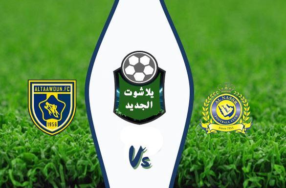 نتيجة مباراة النصر والتعاون اليوم الاحد 27 / سبتمبر / 2020 دوري أبطال أسيا
