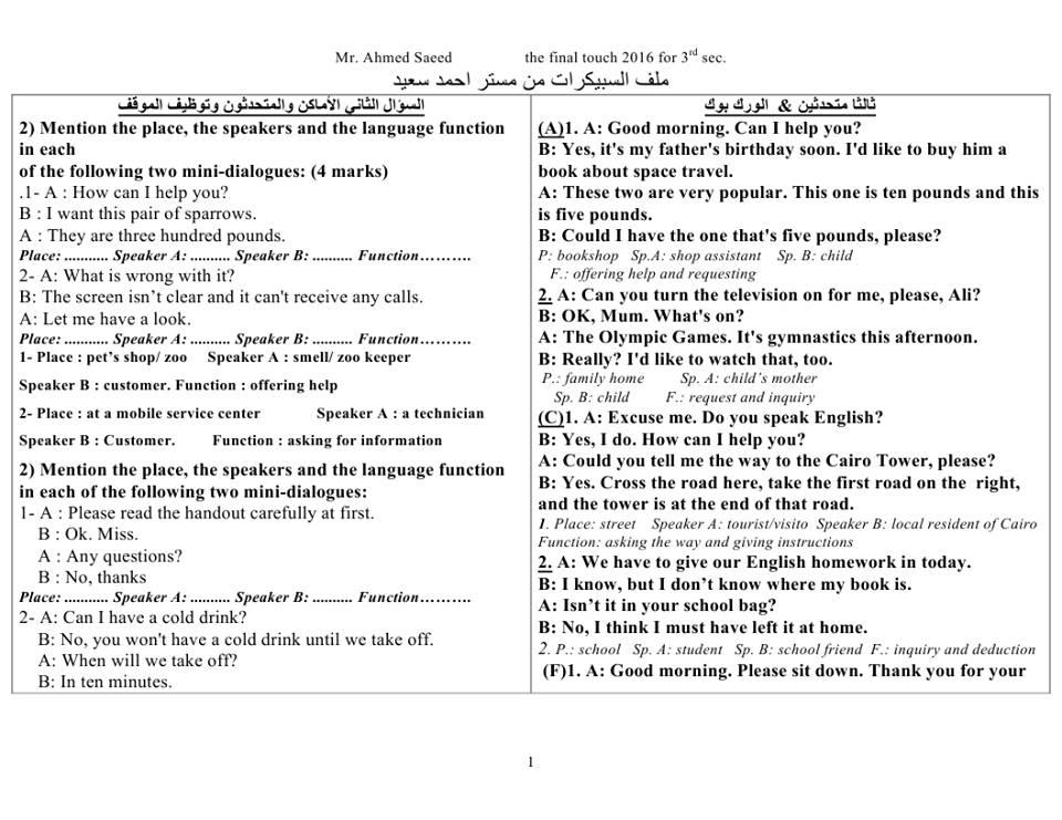 مراجعة سؤال المواقف للثانوية العامة + اكثر الكلمات شيوعا في الترجمة في 7 ورقات pdf 1
