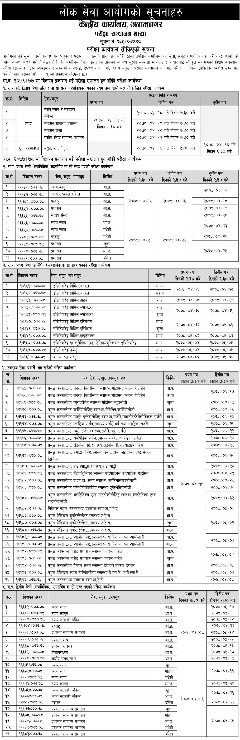 Lok Sewa Aayog Published Exam Schedule