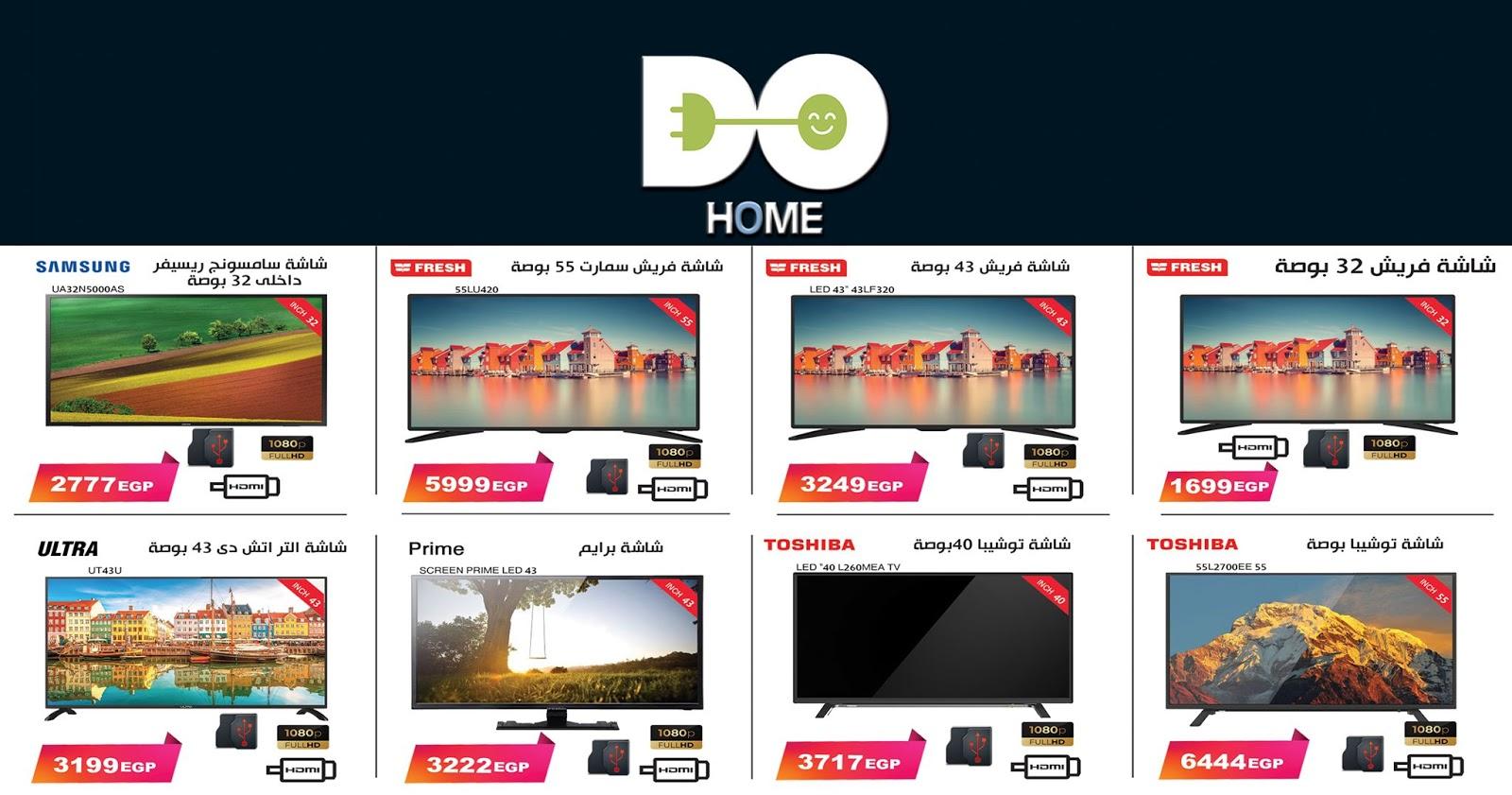 عروض دو هوم Do-Home من 28 يناير 2020 حتى نفاذ الكمية عروض حصرية