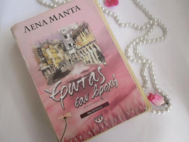 Ερωτάς σαν Βροχή - Λένα Μαντά : Book Review