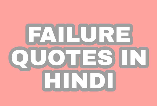 FAILURE QUOTES IN HINDI
