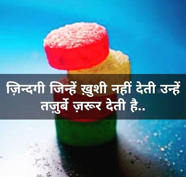 Hindi Status Images | Whatsapp Status Images in Hindi