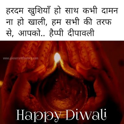happy diwali shayari, दिवाली शायरी, happy diwali wishes in hindi, happy diwali shayari images, happy diwali wishes shayari,  happy diwali love shayari, happy diwali shayari photo, happy diwali images & photos