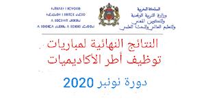 النتائج النهائية لمباريات توظيف أطر الأكاديميات دورة 2020