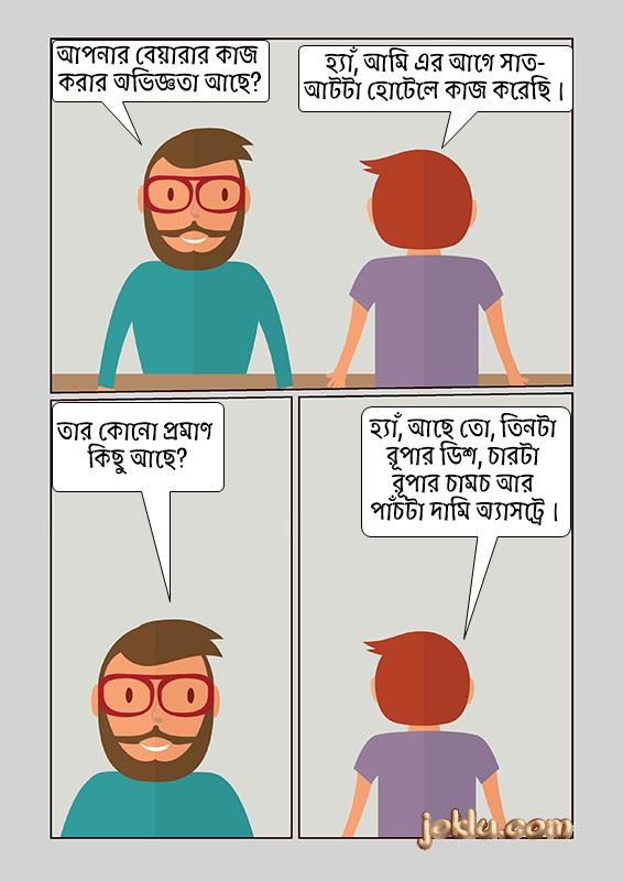 Interview for hotel job Bengali joke