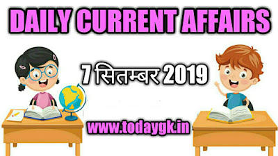 7 September current affairs in hindi