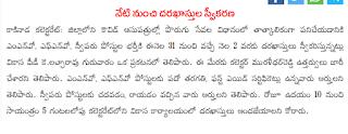 East Godavari District Covid 19 Hospitals FNO MNO Sweeper Jobs