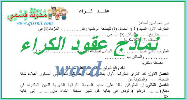 نما ذج عقود الكراء word