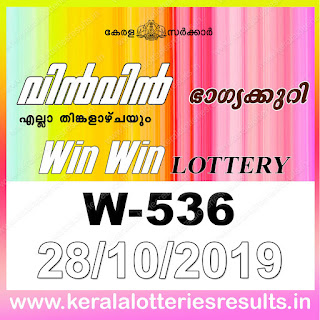 "Keralalotteriesresults.in, ""kerala lottery result 28 10 2019 Win Win W 536"", kerala lottery result 28-10-2019, win win lottery results, kerala lottery result today win win, win win lottery result, kerala lottery result win win today, kerala lottery win win today result, win winkerala lottery result, win win lottery W 536 results 28-10-2019, win win lottery w-536, live win win lottery W-536, 28.10.2019, win win lottery, kerala lottery today result win win, win win lottery (W-536) 28/10/2019, today win win lottery result, win win lottery today result 28-10-2019, win win lottery results today 28 10 2019, kerala lottery result 28.10.2019 win-win lottery w 536, win win lottery, win win lottery today result, win win lottery result yesterday, winwin lottery w-536, win win lottery 28.10.2019 today kerala lottery result win win, kerala lottery results today win win, win win lottery today, today lottery result win win, win win lottery result today, kerala lottery result live, kerala lottery bumper result, kerala lottery result yesterday, kerala lottery result today, kerala online lottery results, kerala lottery draw, kerala lottery results, kerala state lottery today, kerala lottare, kerala lottery result, lottery today, kerala lottery today draw result, kerala lottery online purchase, kerala lottery online buy, buy kerala lottery online, kerala lottery tomorrow prediction lucky winning guessing number, kerala lottery, kl result,  yesterday lottery results, lotteries results, keralalotteries, kerala lottery, keralalotteryresult, kerala lottery result, kerala lottery result live, kerala lottery today, kerala lottery result today, kerala lottery"