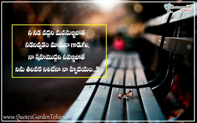 inspiring love and life friendship quotes in telugu images sms messages for whatsapp status free downloads