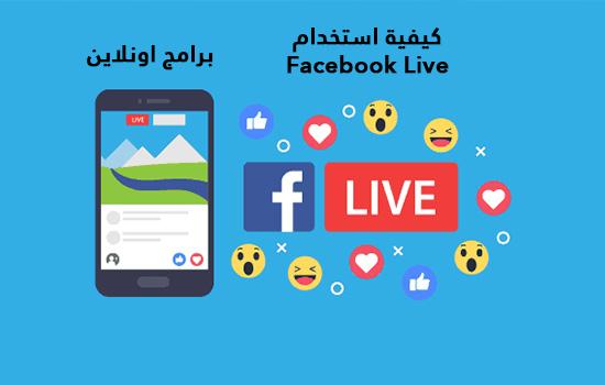 كيفية استخدام Facebook Live