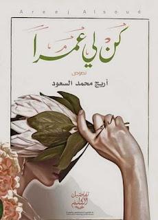 تحميل كتاب كن لي عمراً pdf أريج محمد