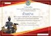 เชิญรับเกียรติบัตรออนไลน์ วันภาษาไทยแห่งชาติ