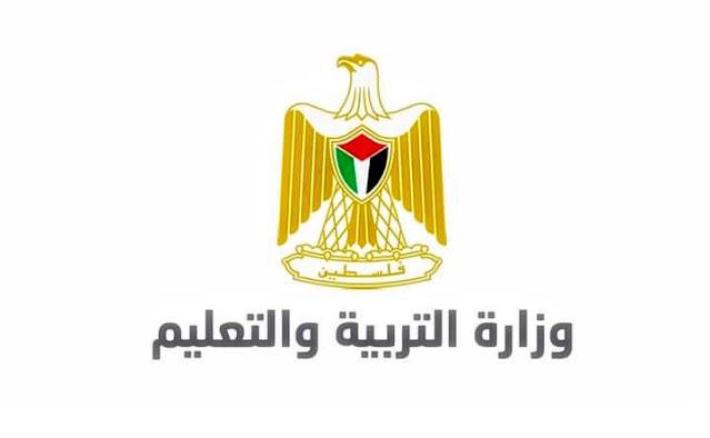 """وزارة """"التربية"""" الفلسطينية تعلن نتائج امتحان المستوى لهذا العام"""
