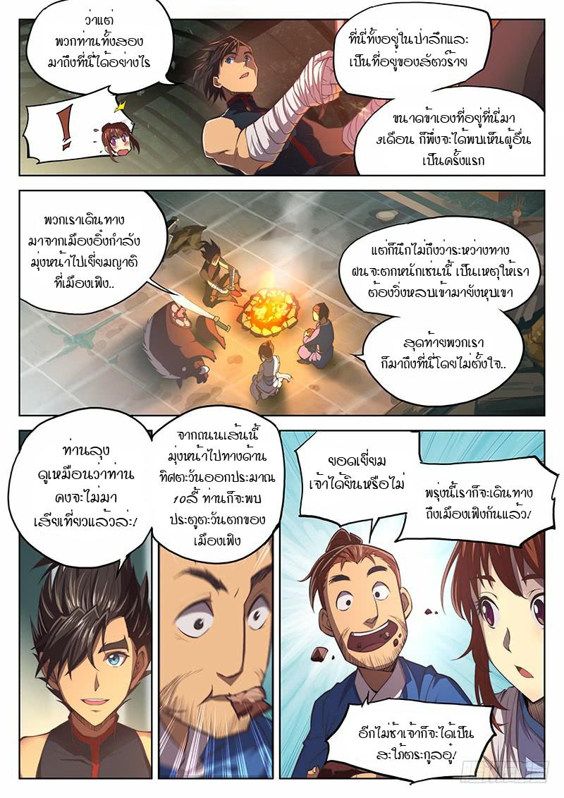 อ่านการ์ตูน The Portal of Wonderland 10 ภาพที่ 12