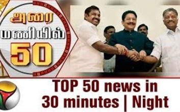 Top 50 News in 30 Minutes | Night 21-08-2017 Puthiya Thalaimurai Tv