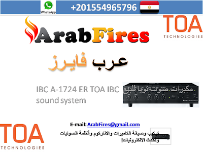 مكبرات صوت تويا للبيع IBC A-1724 ER TOA IBC sound system