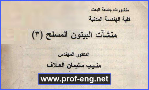 كتاب منشآت البيتون المسلح للدكتور منيب العلاف   تصميم المنشآت الخرسانية